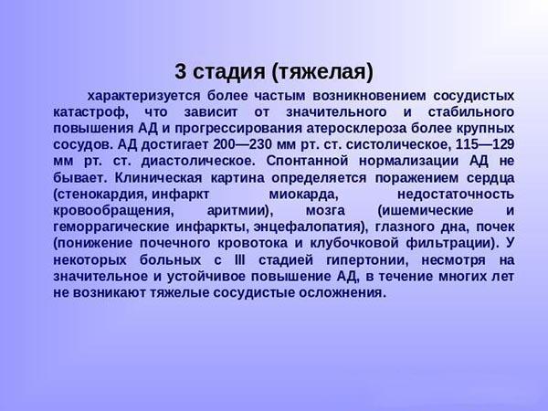 sunki hipertenzijos stadija)